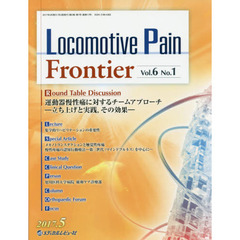 Locomotive Pain Frontier Vol.6No.1(2017.5)