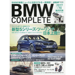 BMW COMPLETE vol.70(2017)