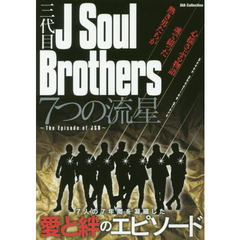 三代目J Soul Brothers 7つの流星 The Episode of JSB