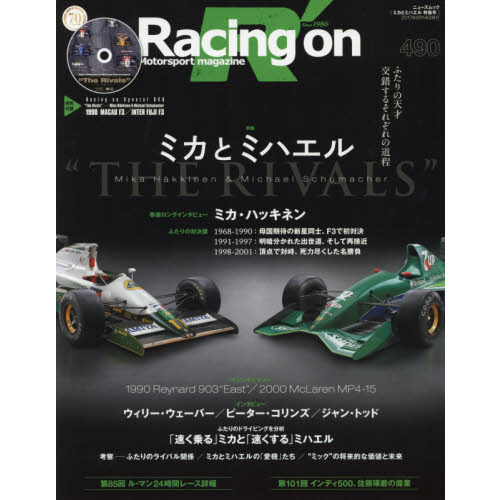 Racing on Motorsport magazine 490