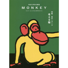 MONKEY vol.13(2017-18FALL/WINTER)