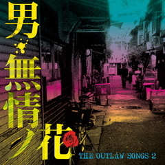 THE OUTLAW SONGS 2 男・無情ノ花