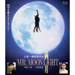 満月 MR.MOONLIGHT(Blu-ray Disc)