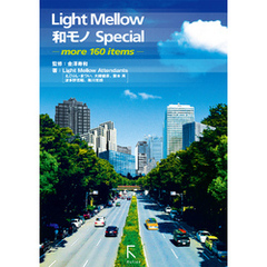 Light Mellow和モノSpecial ~more 160 items~