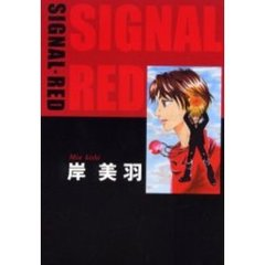 Signal・red