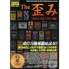 The歪み YOUNG GUITAR presents SPECIAL HARDWARE ISSUE DISTORTION編
