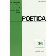 POETICA An International Journal of Linguistic‐Literary Studies 36 オンデマンド版