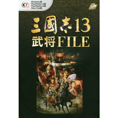 三國志13武将FILE Windows版 PlayStation4版 PlayStation3版 Xbox One版