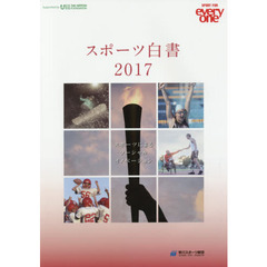 スポーツ白書 SPORT FOR everyone 2017