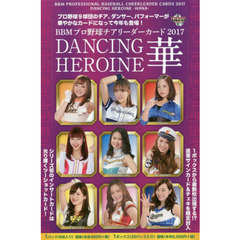 DANCING HEROINE舞 BOX