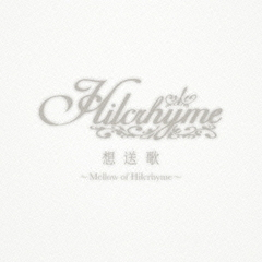 想送歌~Mellow of Hilcrhyme~