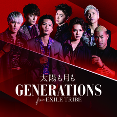 GENERATIONS from EXILE TRIBE/太陽も月も(DVD付)