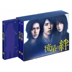 流星の絆 Blu-ray BOX(Blu-ray Disc)