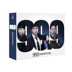 99.9-刑事専門弁護士- Blu-ray BOX<予約特典:ポストカード3種セット、初回特典:ポスタービジュアル3ショットクリアファイル(B6サイズ)、「おめでとうブドウ糖」ストラップ付き>(Blu-ray Disc)