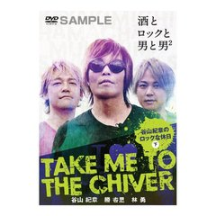 Take me to the Chiver ~谷山紀章のロックな休日~ 下巻