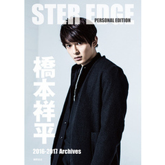 STER EDGE PERSONAL EDITION 橋本祥平 2016-2017 Archives