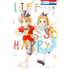 LIFE SO HAPPY 2巻