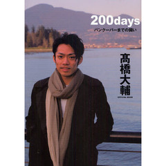 200days バンクーバーまでの闘い 高橋大輔OFFICIAL BOOK