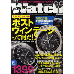 POWER Watch No.58(2011June)