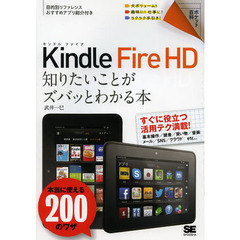 Kindle Fire HD知りたいことがズバッとわかる本