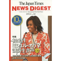 The Japan Times NEWS DIGEST 2015.5 Vol.54(CD1枚つき)
