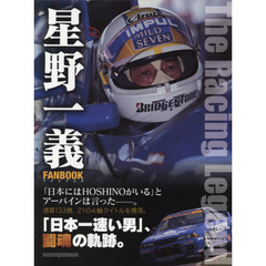 星野一義FANBOOK The Racing Legend