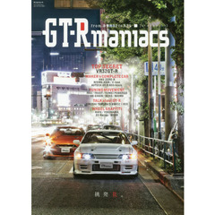 GT-Rマニアックス from BNR32 to R35 挑発R。