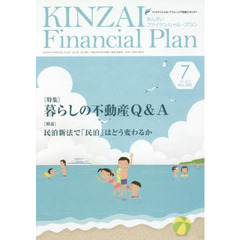 KINZAI Financial Plan No.389(2017.7)