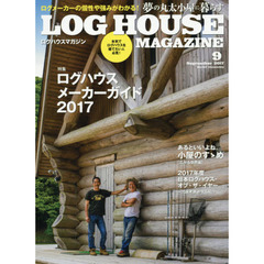 LOG HOUSE MAGAZINE 2017年9月号