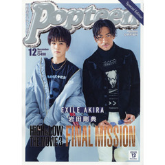 Popteen12月号 specialEdition EXILE AKIRA×