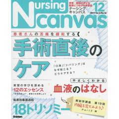 Nursing Canvas 2017年12月号