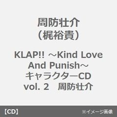KLAP!! ~Kind Love And Punish~ キャラクターCD vol.2 周防壮介