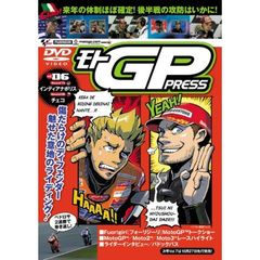 モトGP PRESS Vol.06