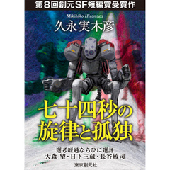 七十四秒の旋律と孤独-Sogen SF Short Story Prize Edition-