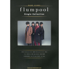 flumpool Single Collection