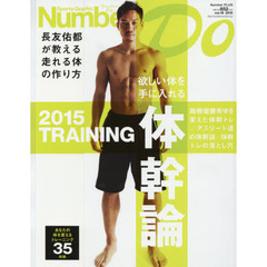 Number Do Sports Graphic vol.19(2015)