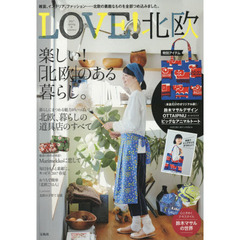 LOVE! 北欧 2017 spring & summer