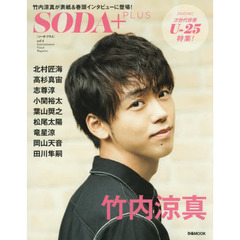 SODA+PLUS vol.4