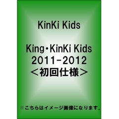 KinKi Kids/King・KinKi Kids 2011-2012 <初回生産限定盤>