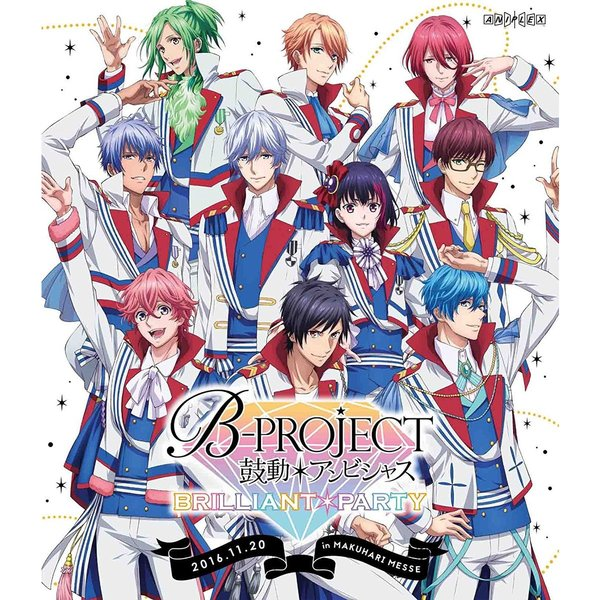 B-PROJECT~鼓動*アンビシャス~ BRILLIANT*PARTY <初回仕様限定版>(Blu-ray Disc)