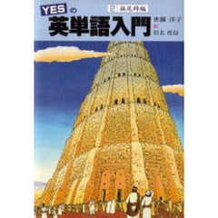 YESの英単語入門 2