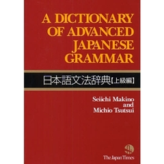 A Dictionary of Advanced Japanese Grammar 日本語文法辞典 [上級編]