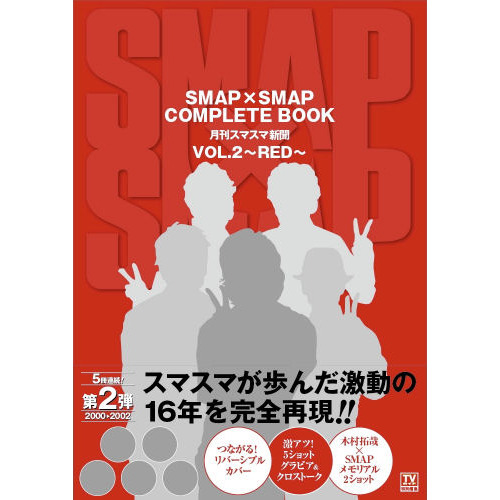 SMAP×SMAP COMPLETE BOOK 月刊スマスマ新聞 VOL.2 ~RED~
