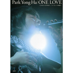 Park Yong Ha|ONE LOVE LOVEからSTARSへ、パク・ヨンハの軌跡