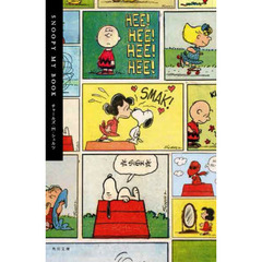 SNOOPY MY BOOK