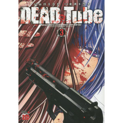 "DEAD Tube They get hooked on a real gore website called ""DEAD Tube"". 3"