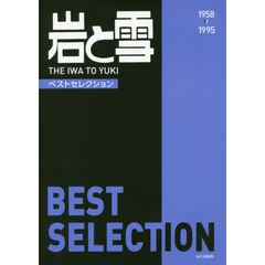 岩と雪BEST SELECTION 1958-1995 No.1-169 復刻