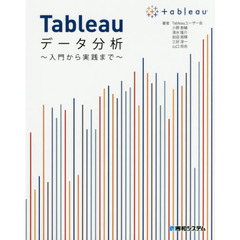 Tableauデータ分析 入門から実践まで