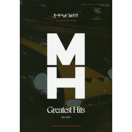 モーターヘッド・フォトブックGreatest Hits 2011-2017 The World's Greatest Motor Culture Magazine
