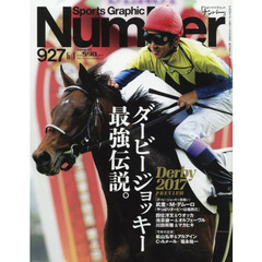 SportsGraphic Number 2017年6月1日号